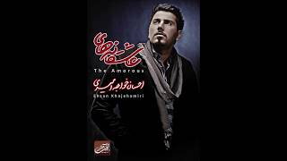 Ehsan Khaje Amiri - In Hagham Nist 03  [HD]    | FULL ALBUM Asheghane 2013 این حقم نیست