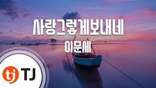 [TJ노래방] 사랑그렇게보내네 - 이문세(Feat.김광민) (Farewell My Love - Lee Moon Sae(Feat.Kim Kwang Min)) / TJ Karaoke