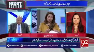PM Imran Khan seeks three months time to evaluate performance | 31 August 2018 | 92NewsHD