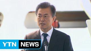 """문재인 대통령 """"해경, 세월호 교훈 삼아 국민 안전 지켜야"""" / YTN"""