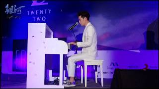 周興哲亞洲巡演記者會 鋼琴演唱「以後別做朋友」