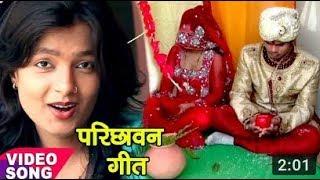 दुल्हा परिछावन विवाह गीत -  परीछ दमाद हो   Bhojpuri Vivah Geet -   Mohini Pandey  Sampurn Vivah