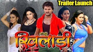 Bhojpuri Movie 'Khiladi' Trailer Launch   Khesari Lal Yadav   Madhu Sharma   Spicy Bhojpuri width=