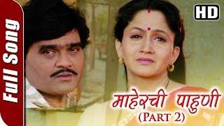 Maherchi Pahuni (Part 2) [HD] | Maherchi Pahuni Songs| Superhit Marathi Song | Alaka Kubal | HD Song