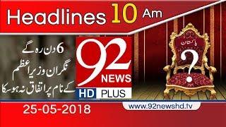 News Headlines | 10:00 AM | 25 May 2018 | 92NewsHD