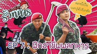 ออนทัวร์รั้วทหาร  Ep 7 : ฝึกอาชีพพลทหาร