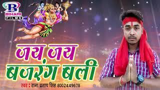जय जय बजरंगबली Jai Jai Bajrangbali    2018 Hit Bhakti Song    Rana Pratap Singh