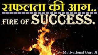 best motivation for study in hindi | सफलता की आग | fire of sucess| hindi video...