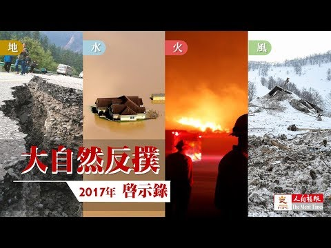【大自然反撲】2017年啟示錄 - YouTube