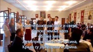Христе Боже - Химна косовских јунака - Руски хор из Москве