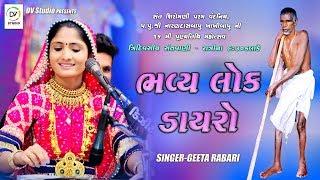 Geeta Rabari II Bhavy Lok Dairo II Live Sathara II  DV Studio Live Stream