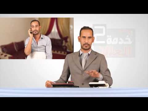 خدمة العللاء2 الحلقة السادسة