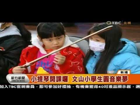 1050310北視 新竹新聞 小提琴開課囉 文山小學生圓音樂夢 - YouTube