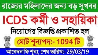 Icds anganwadi worker ও helper recruitment west bengal icds