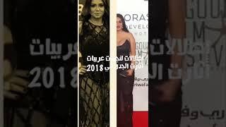 رانيا يوسف مايا دياب أحلام أسيل عمران وغيرهن من النجمات أثرن الجدل بفساتينهم المكشوفة لسنة 2018