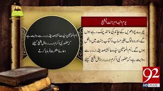 Tareekh Ky Oraq Sy | Youm e Inhedam Jannat ul Baqi | 23 June 2018 | 92NewsHD