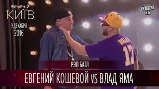 Рэп батл - Евгений Кошевой vs Влад Яма   Новый сезон Вечернего Киева 2016