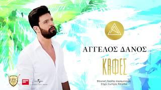 Άγγελος Δάνος - Καφές | Aggelos Danos - Kafes - Official Lyric Video