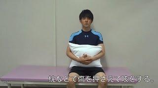 【リハビリ実践編(3)】痰を出す練習(ハフィングと咳)