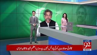 PM Abbasi arrives in London - 17 September 2017 - 92NewsHDPlus