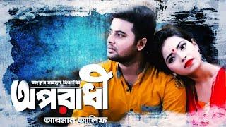 Bangla Oporadhi Song by Rajna Beautiful and Adorable Song