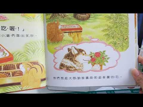 盧老師説故事-大排長龍的松鼠巧克力店 - YouTube