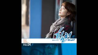 You - OST Part 4 Healer - Ben (벤) BeBe Mignon