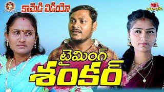 టైమింగ్ శంకర్  కామెడీ || Timing Shankar Comedy || Village Comedy || MKS Cinema Talkies
