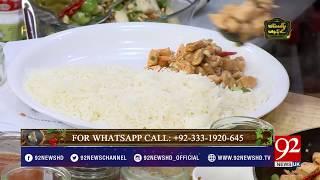 Pakistan Kay Pakwan - 17 August 2018 - 92NewsHDUK