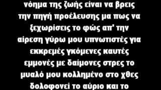 John Wu [Mastermind] - Ποιος με μάγεψε Feat. IΣΧΥΣ & KIPPA ( lyrics )