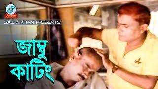 Harun Kisinjar - Jambu Kating | জাম্বু কাটিং | Bangla Koutuk 2018 | Sangeeta