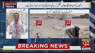 7 injured as helicopter crashes in Quetta | 7 June 2018 | 92NewsHD