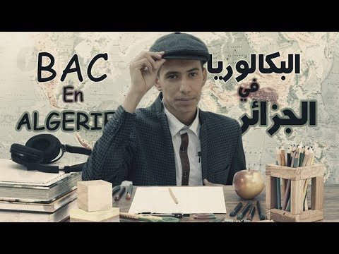 البكالوريا في الجزائر Le BAC en Algérie BY Ziizou
