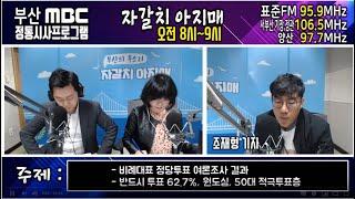 200409 4.15총선 사하갑 후보 최인호/ 김척수 다시보기