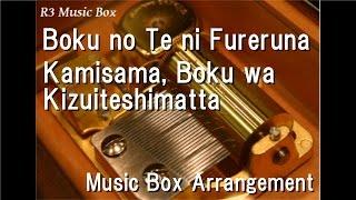 """Boku no Te ni Fureruna/Kamisama, Boku wa Kizuiteshimatta [Music Box] (""""Chiruran: Nibun no Ichi"""" OP)"""