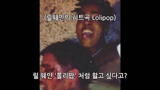 XXXTENTACION - Yung Bratz [한글 자막, 의미 해석]
