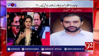 92at8 - 08 January 2018- 92NewsHDPlus
