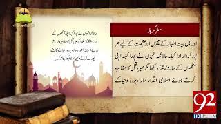 Tareekh Ky Oraq Sy | Safar e karbala | 22 Sep 2018 | 92NewsHD