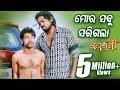 Best Comedy Scene - New Odia Film - Bajrangi - Mora Sabu Sarigala - Sarthak Music | Sidharth TV