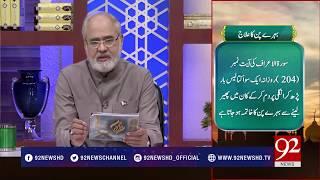 Nuskha | Behry pan ka Ilaj | SubhENoor | 13 August 2018 | 92NewsHD
