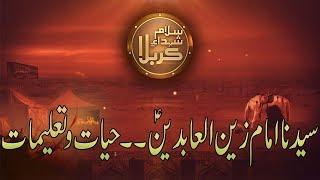 Shuhda E Karbala | Sayyidina Imam Zain-ul-Abideen (A.S) | Hayat o Taleemat | 23 Sep 2018 | 92NewsHD