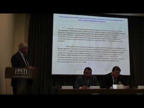 Публичные  обсуждения  результатов правоприменительной практики при осуществлении государственного строительного надзора в 2019 году