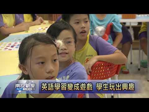南投新聞 草屯僑光國小結合桌遊快樂學英語 - YouTube