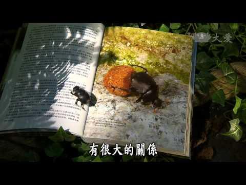 【愛悅讀】20130618 昆蟲記中記 楊維晟 - YouTube