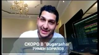 """Очаквайте Румен Борилов в """"Bugarashar"""""""