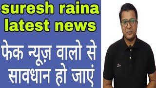 cricket player suresh raina car accident news|suresh raina death in car accident?|real or fake ?