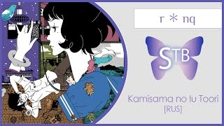 【STB TV size】 r * nq  – Kamisama no Iu Toori (The Tatami Galaxy RUS cover)