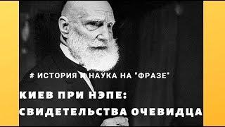 Каким был Киев при нэпе: неравенство, евреи, русский язык и переименование улиц / Фраза
