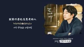 [韓繁中字] 어반자카파(URBAN ZAKAPA) - 소원(Wish/心願) (孤單又燦爛的神__鬼怪/도깨비 OST.10)
