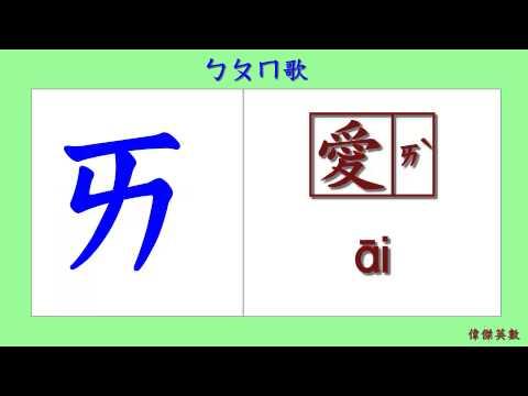 ㄅㄆㄇ 注音符號 歌曲練習(ㄅㄆㄇ Song) - YouTube
